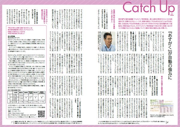 月刊私塾界2021年10月号(アルカディア数学教室様)