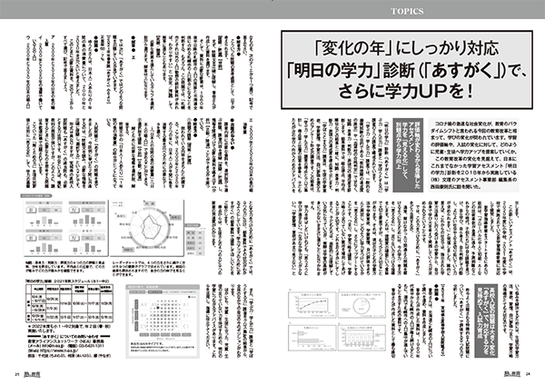 塾と教育2021年9月号(株式会社文理様)