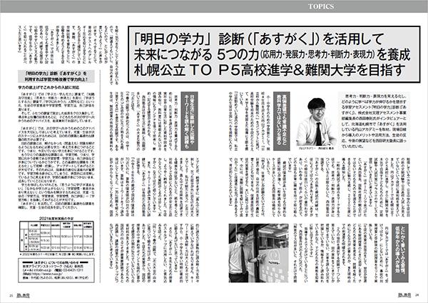 塾と教育2021年10月号(円山アカデミー様)