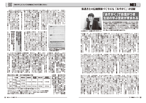 塾ジャーナル2021年9月号(わかば教育セミナー様)