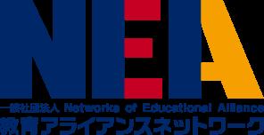 一般社団法人教育アライアンスネットワーク(NEA)